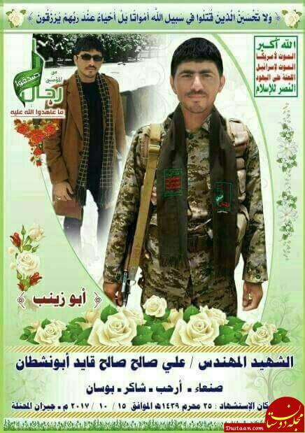 www.dustaan.com جزئیات شهادت دانشجوی دانشگاه فردوسی در یمن +تصویر