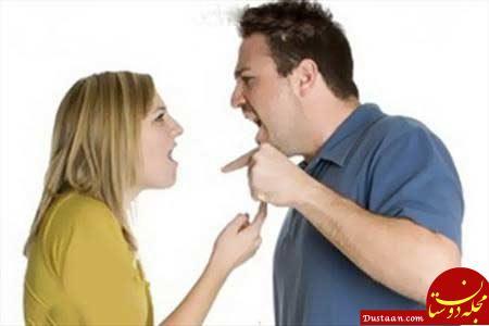 www.dustaan.com هنگامی که خشمگین هستید به همسر خود گیر ندهید!
