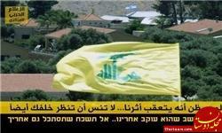 عکس : پاسخ غافلگیرانه حزبالله به جنگ رسانهای اسرائیل