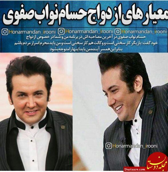 شرط و شروط حسام نواب صفوی برای ازدواج +عکس