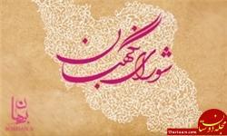 www.dustaan.com عکس : مستندات شورای نگهبان درباره «سپنتا نیکنام»