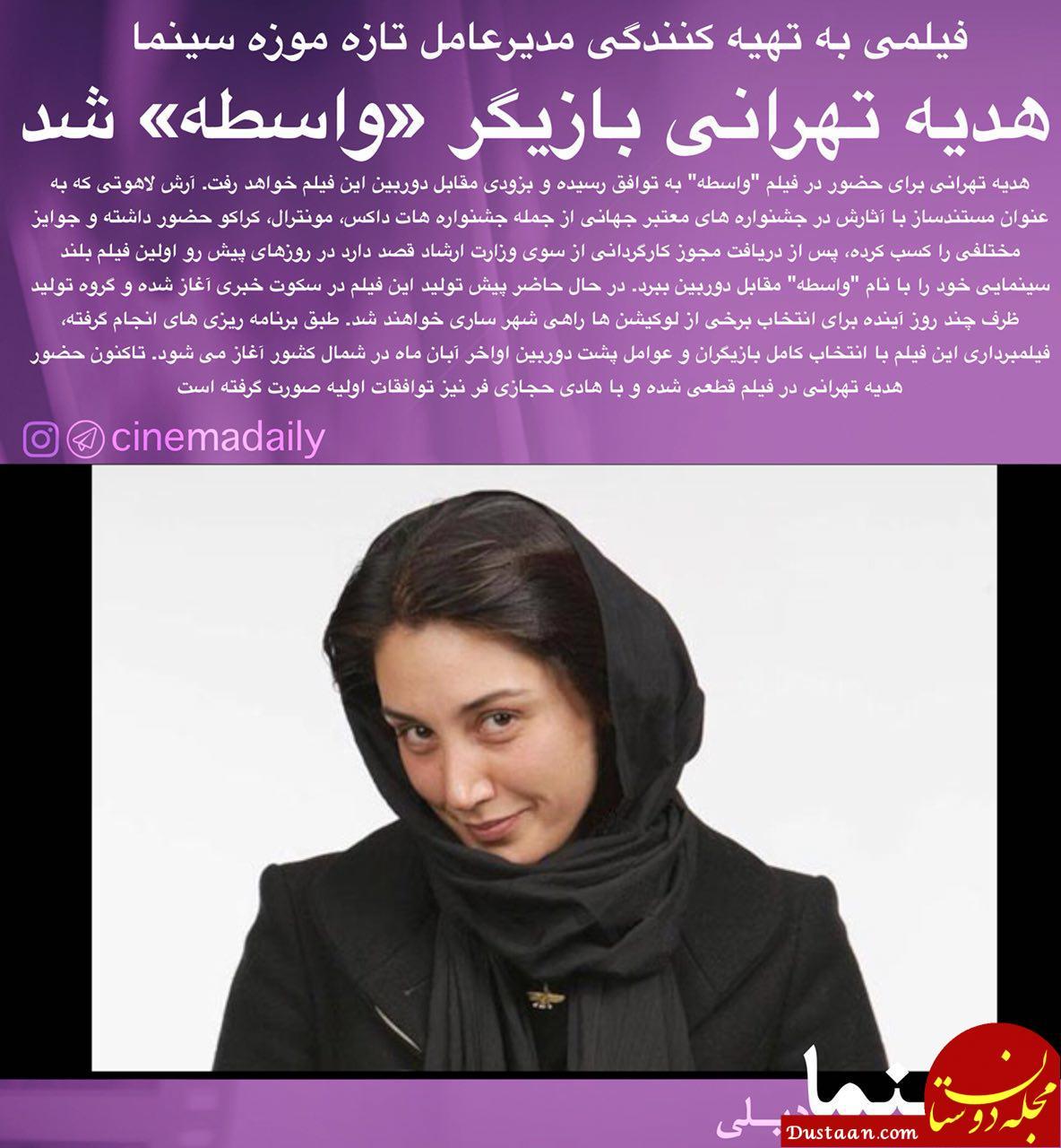 www.dustaan.com هدیه تهرانی بازیگر «واسطه» شد /عکس