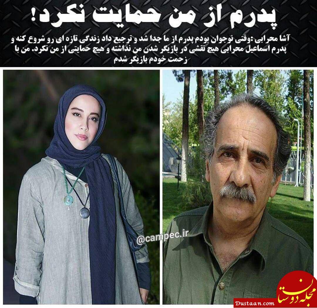www.dustaan.com آشا محرابی : پدرم از من حمایت نکرد!