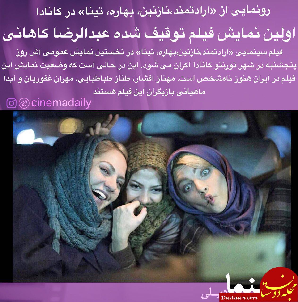 www.dustaan.com «ارادتمند، نازنین، بهاره، تینا» در تورنتو به نمایش در می آید