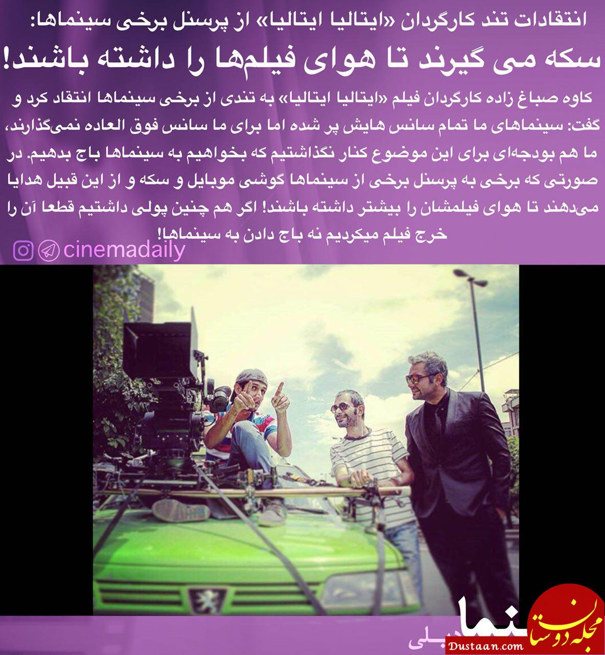 www.dustaan.com سکه می گیرند تا هوای فیلم را داشته باشند! +عکس