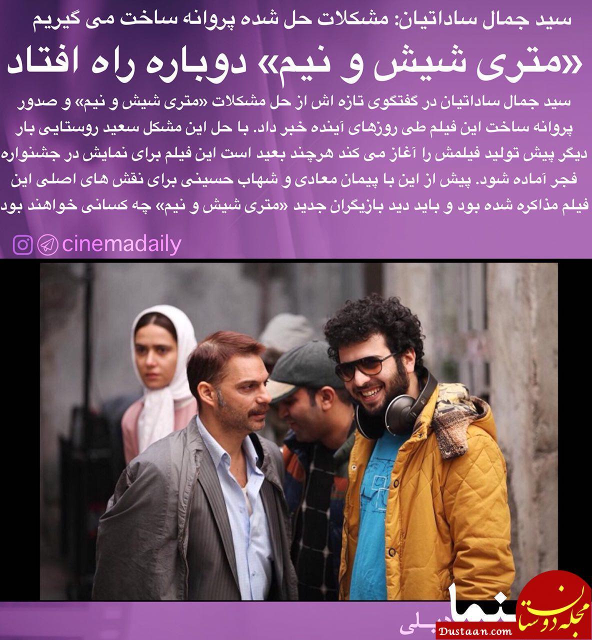 www.dustaan.com «متری شیش و نیم» دوباره راه افتاد! +عکس
