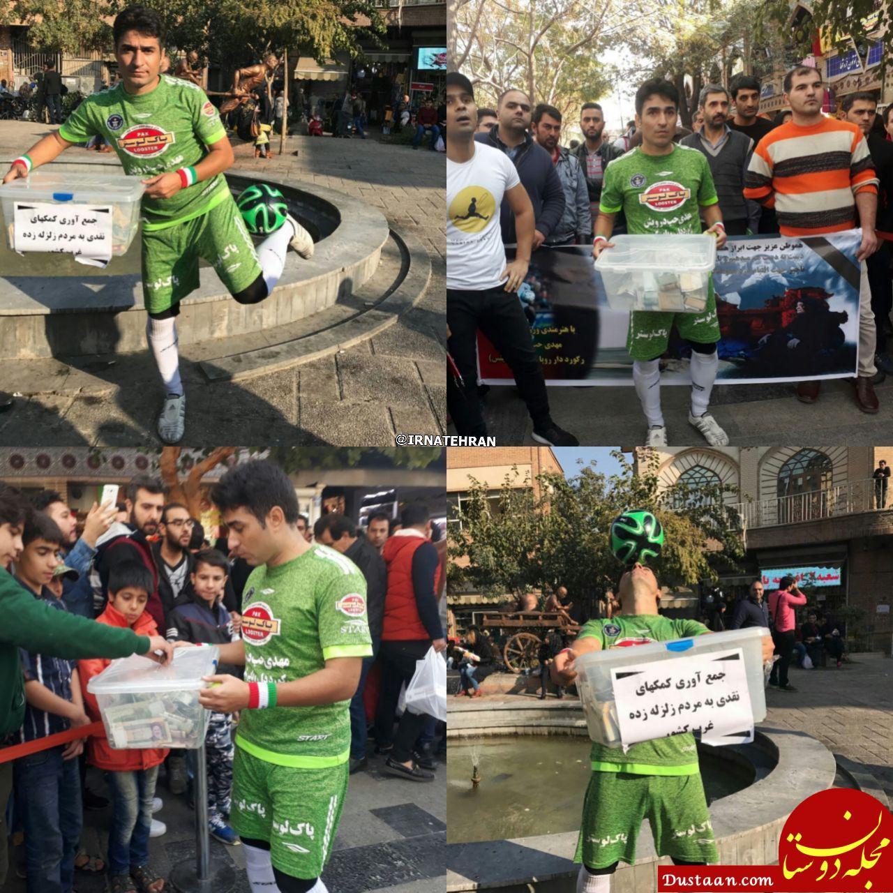 www.dustaan.com سلطان روپایی جهان در حال جمع آوری کمک های مردمی برای زلزله زدگان +عکس