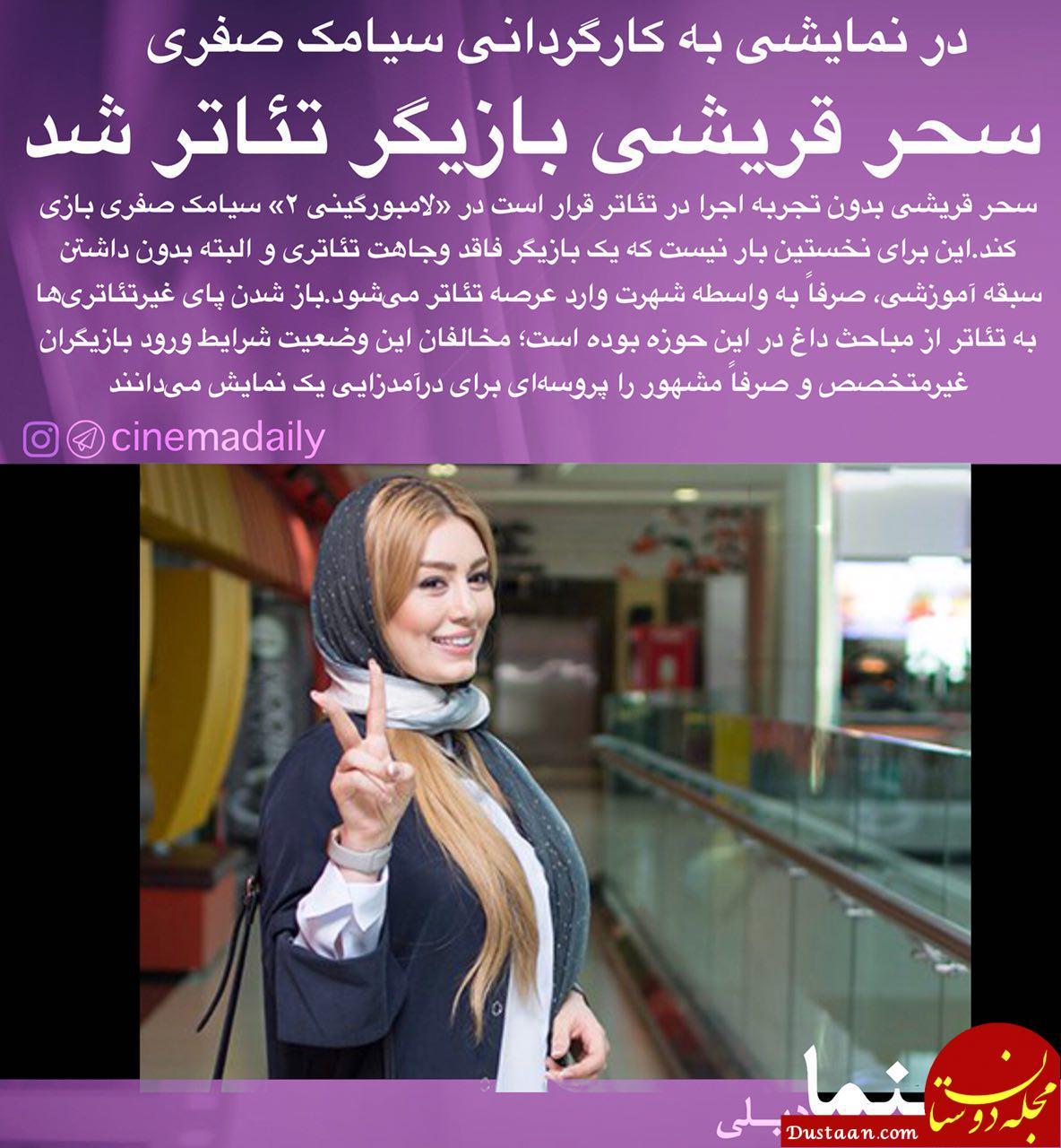 www.dustaan.com سحر قریشی وارد تئاتر شد! +عکس