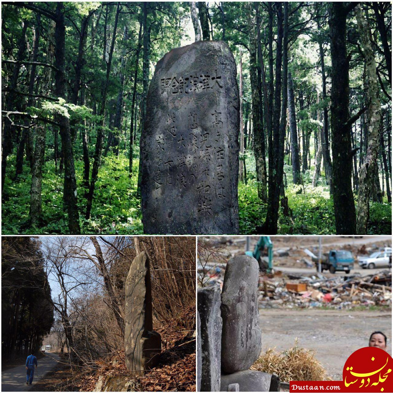 www.dustaan.com سنگ های هشدار دهنده 800 ساله در ژاپن! +عکس