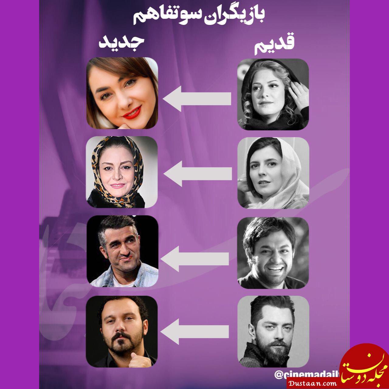 www.dustaan.com «سو تفاهم» با بازیگران جدید کلید خورد +عکس