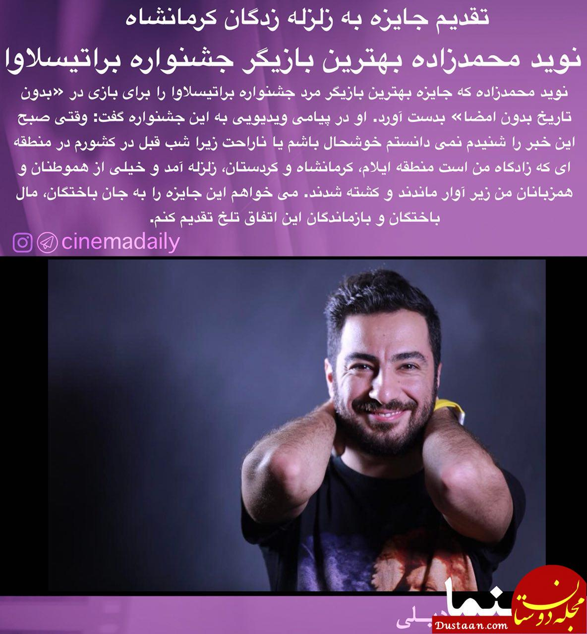 www.dustaan.com نوید محمدزاده جایزه اش را تقدیم زلزله زدگان کرمانشاه کرد +عکس