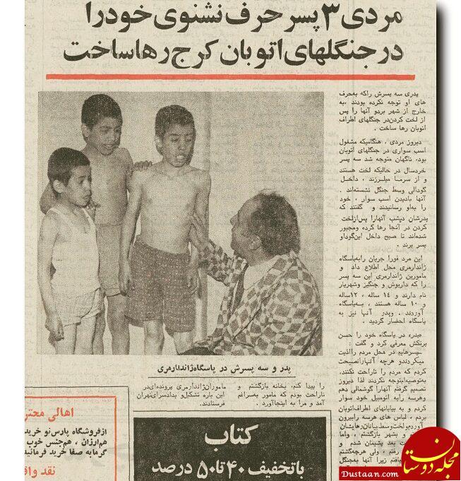 www.dustaan.com پدری که 3 پسر بازیگوش خود را برای تنبیه در جنگل رها کرد! +عکس