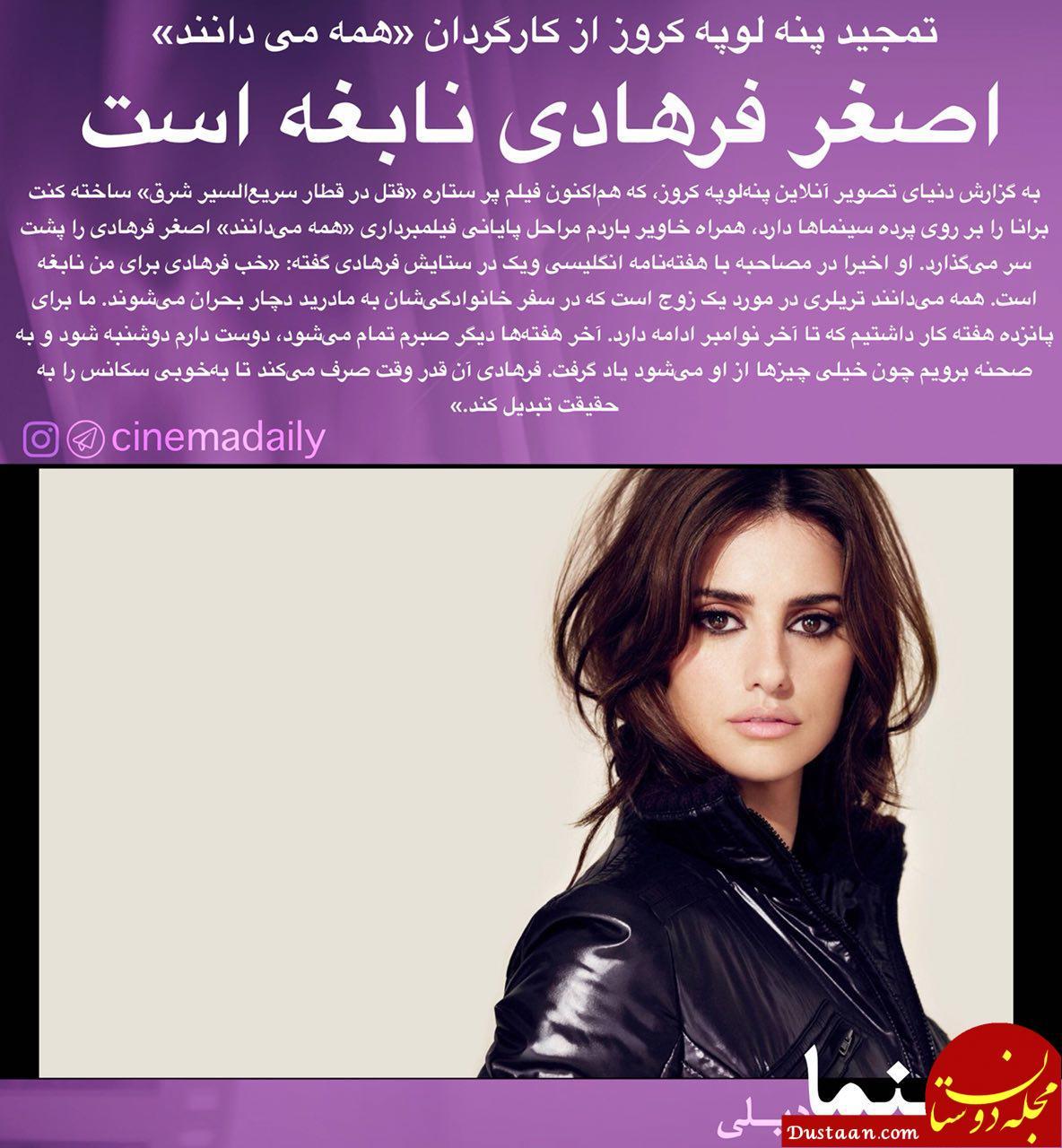 www.dustaan.com تعریف و تمجید پنه لوپه کروز از اصغر فرهادی /او یک نابغه است! +عکس
