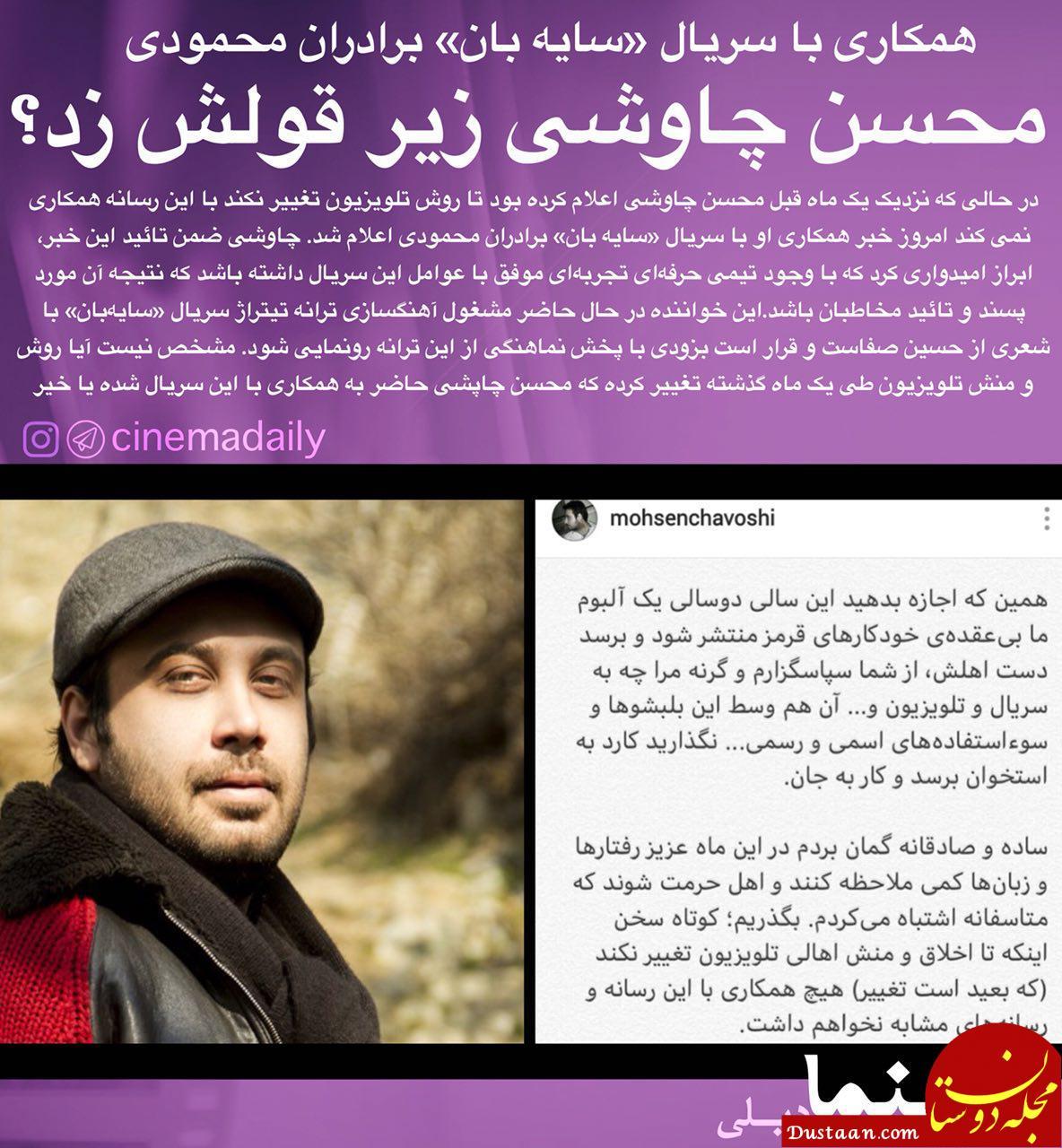www.dustaan.com آشتی محسن چاوشی با تلویزیون؟ +عکس