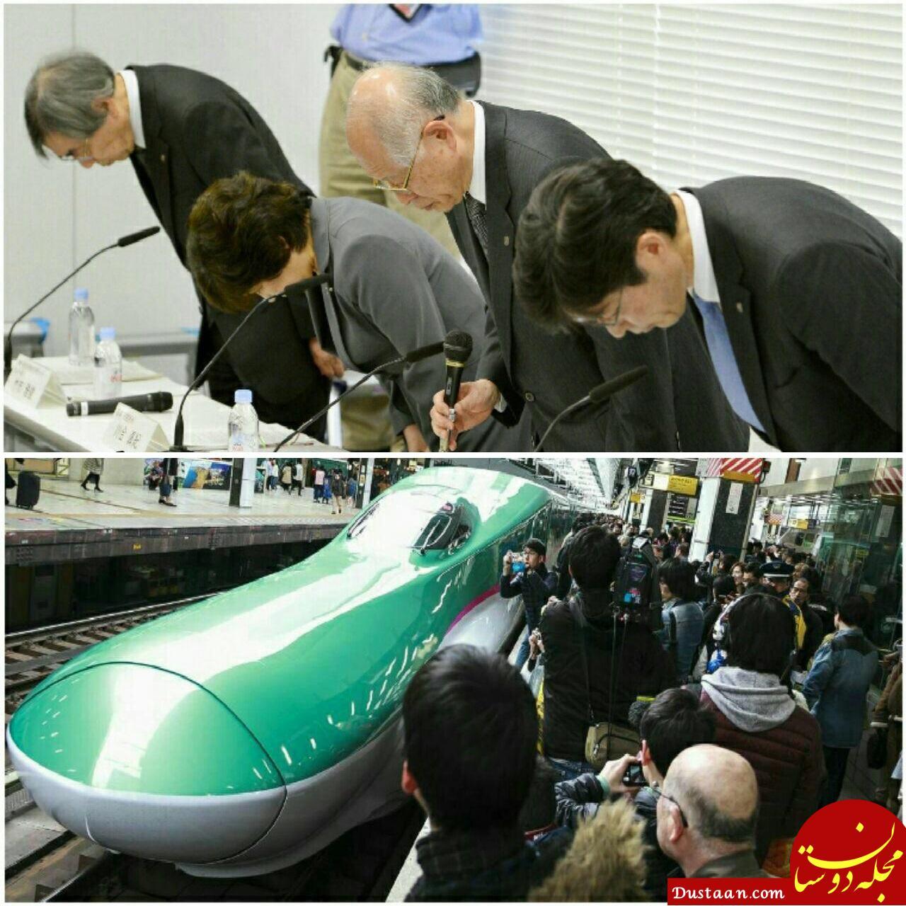 www.dustaan.com عذرخواهی ژاپنی ها به خاطر 20 ثانیه شتاب! +عکس