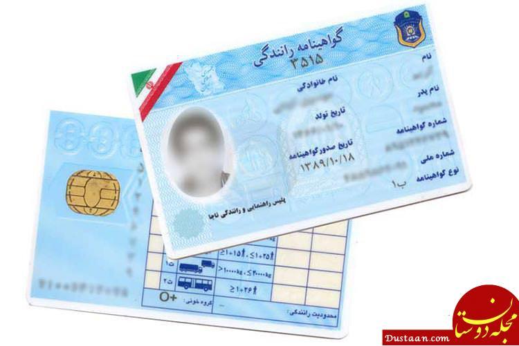 www.dustaan.com آغاز صدور گواهینامه رانندگی بدون کارت پایان خدمت