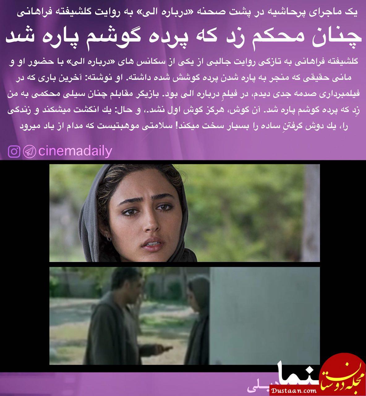 www.dustaan.com ماجرای سیلی خوردن گلشیفته فراهانی در ایران! +عکس
