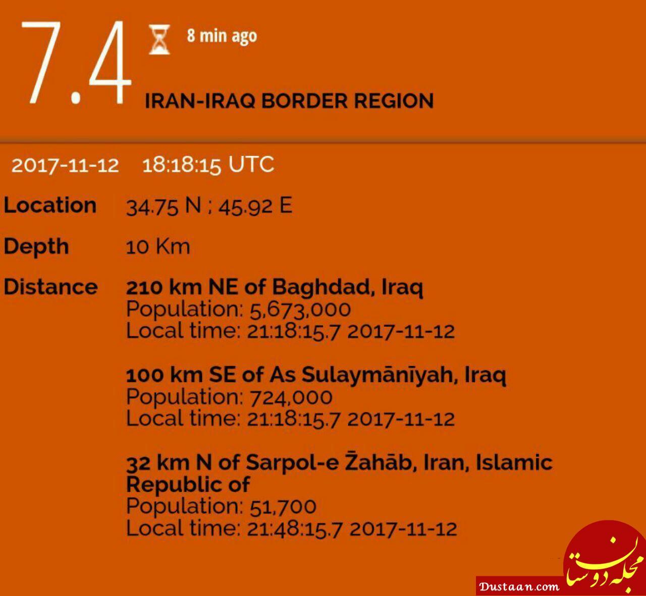 www.dustaan.com جزئیات وقوع زلزله در بناب و آذربایجان شرقی و کربلا +فیلم