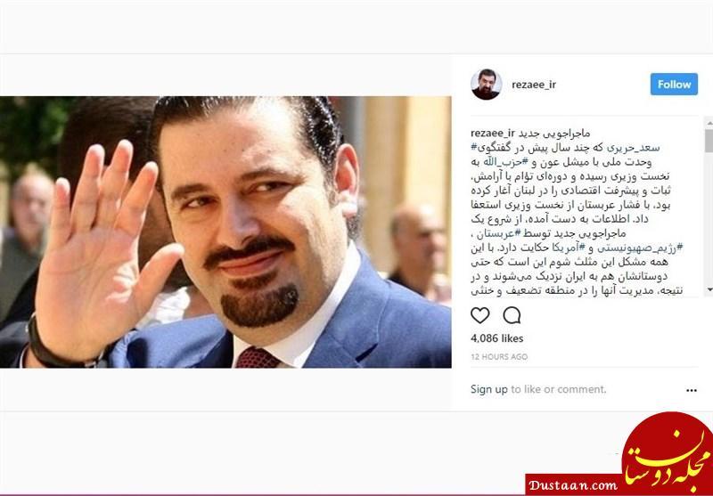 www.dustaan.com عکس: رضایی پشت پرده استعفای «حریری» را فاش کرد