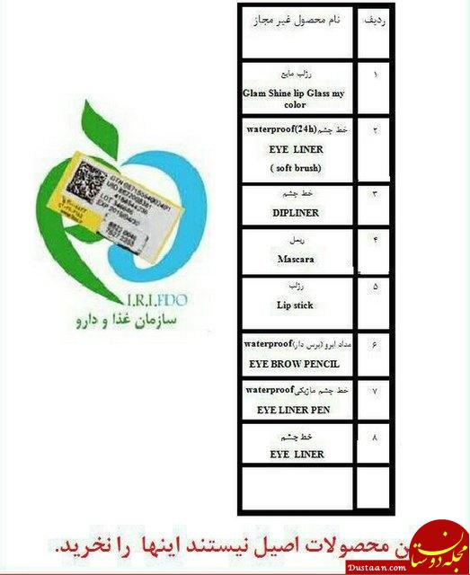 www.dustaan.com تازهترین فهرست فرآوردههای آرایشی و بهداشتی غیرمجاز اعلام شد +عکس