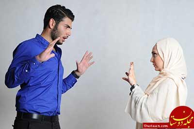 www.dustaan.com این 3 حرف را هیچوقت به شوهرتان نگویید حتی به شوخی!