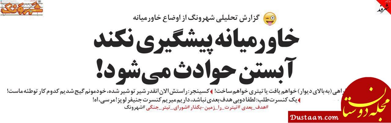 www.dustaan.com متلک عجیب یک روزنامه به کیهان! +عکس