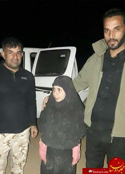 www.dustaan.com آزادی دختر 16 ساله از چنگال داعش +عکس