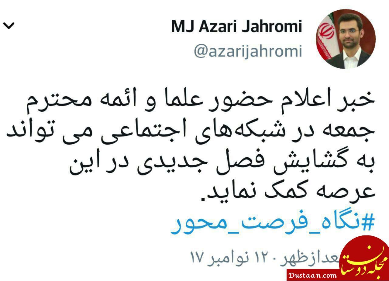 www.dustaan.com عکس : واکنش وزیر ارتباطات به حضور برخی علما در توییتر
