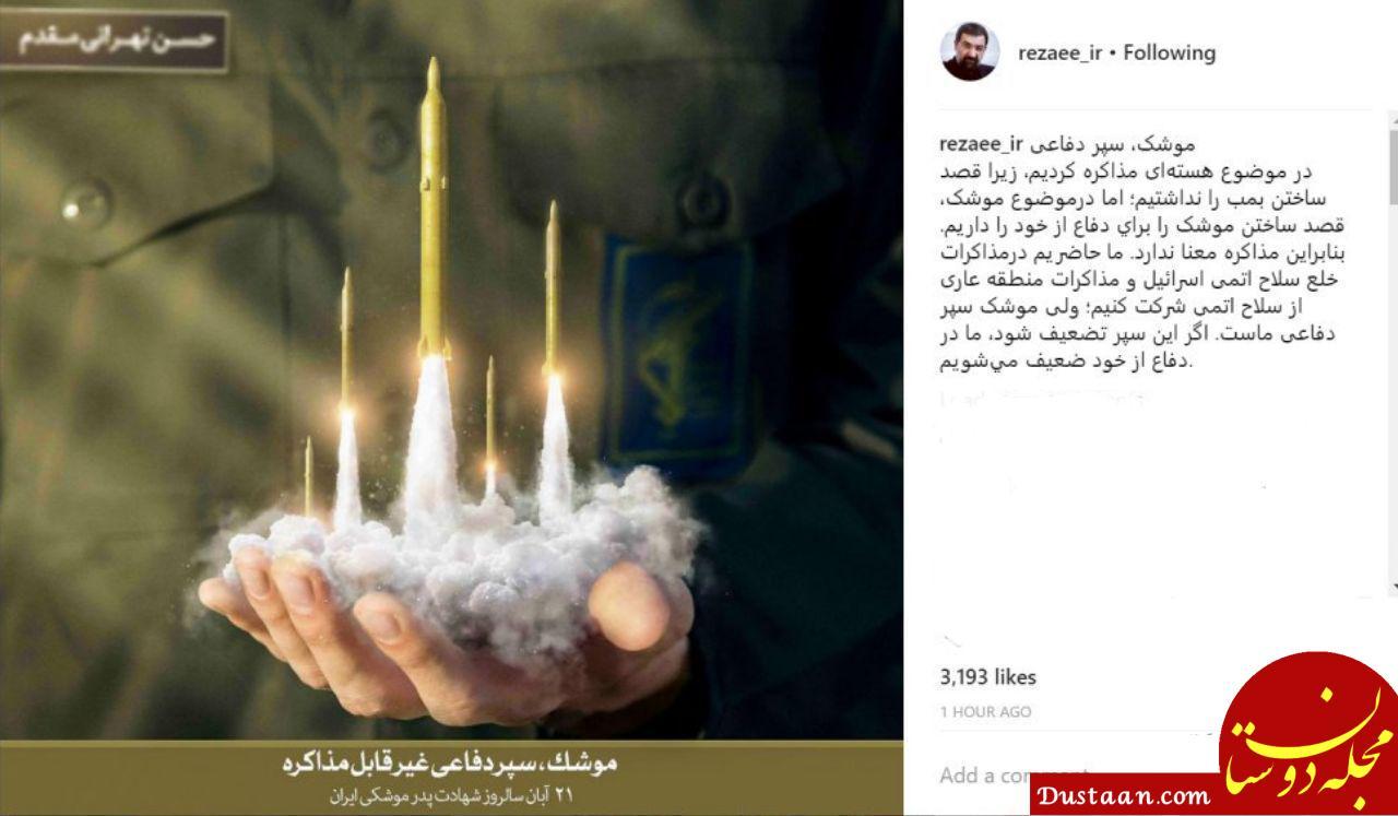 www.dustaan.com واکنش محسن رضایی به مذاکره موشکی +عکس