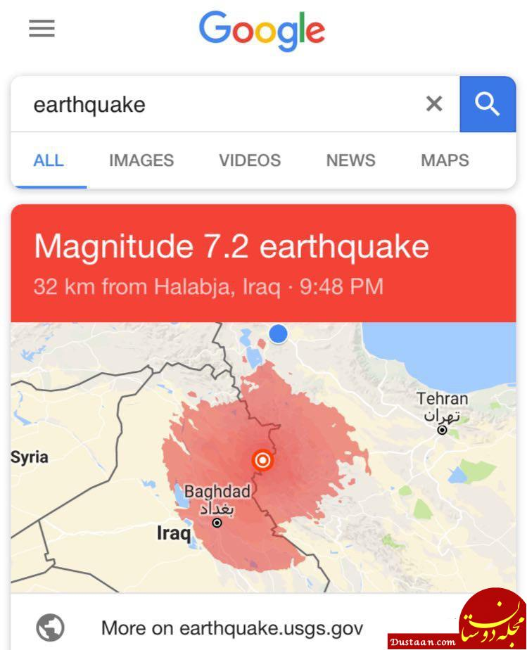 www.dustaan.com مناطق زلزله زده از نگاه گوگل + عکس