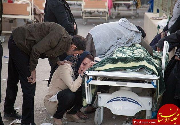 www.dustaan.com آمار فوتی های زلزله کرمانشاه به ۴۲۳ نفر رسید