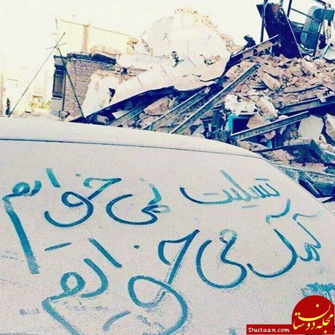 www.dustaan.com ابراز همدردی عمیق «آزاده نامداری» با مردم زلزله زده