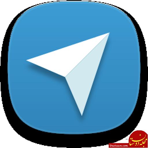 www.dustaan.com معرفی 5 روش موثر برای حل مشکل وصل نشدن تلگرام ، تلگرام طلایی و هاتگرام