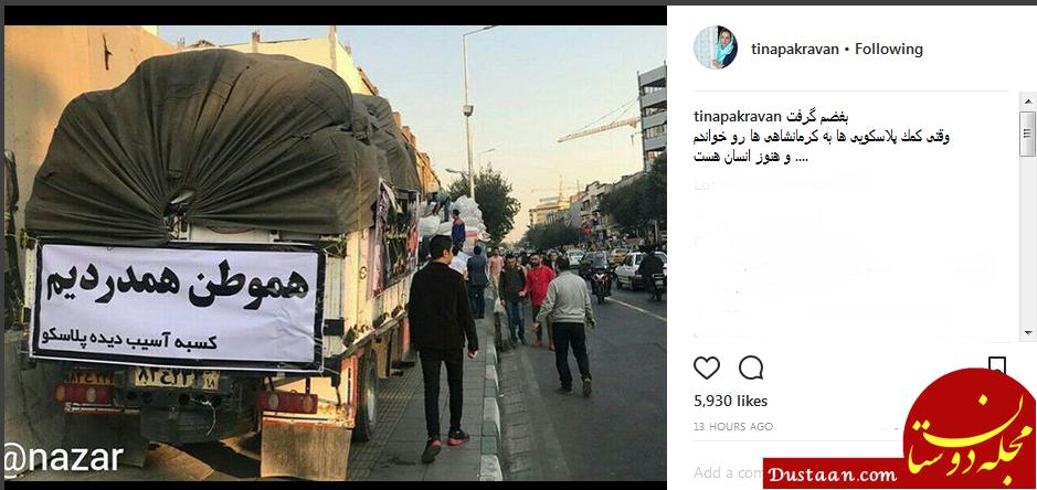 www.dustaan.com کمک های کسبه پلاسکو به زلزله زدگان کرمانشاه +عکس