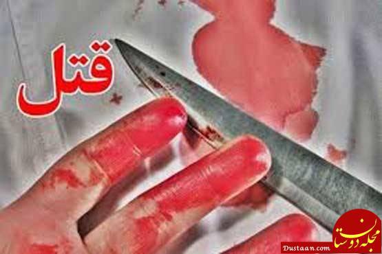 www.dustaan.com قتل دختر 25 ساله ایرانی توسط مرد افغان بخاطر شنیدن جواب رد در خواستگاری