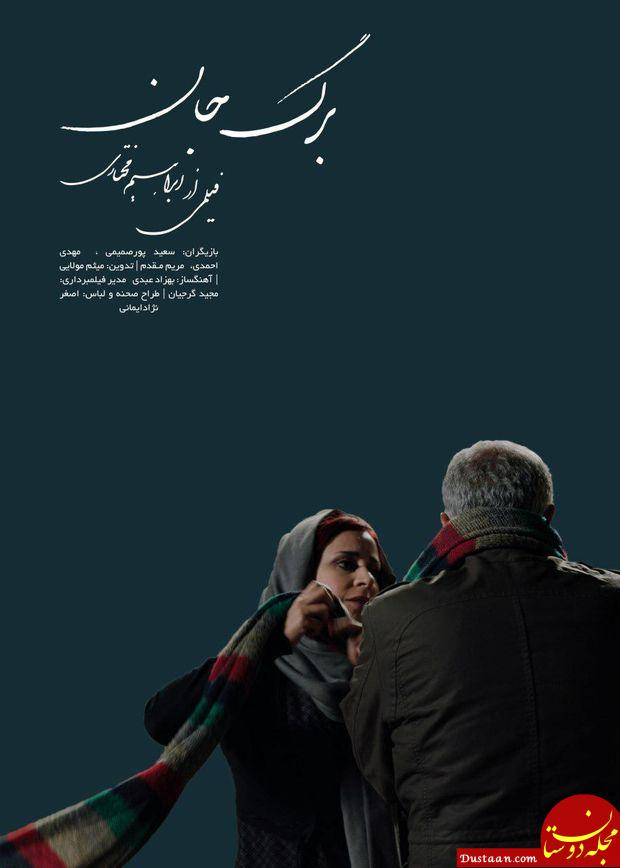 www.dustaan.com رونمایی از جدیدترین پوستر فیلم سینمایی برگ جان +عکس