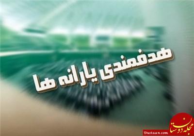 www.dustaan.com آمار عجیب یارانه بگیران