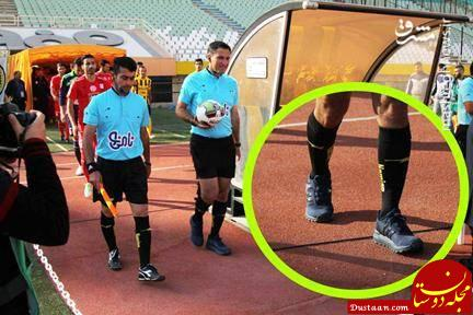 www.dustaan.com کفش های عجیب داور در جریان دیدار سپاهان و تراکتورسازی! +عکس