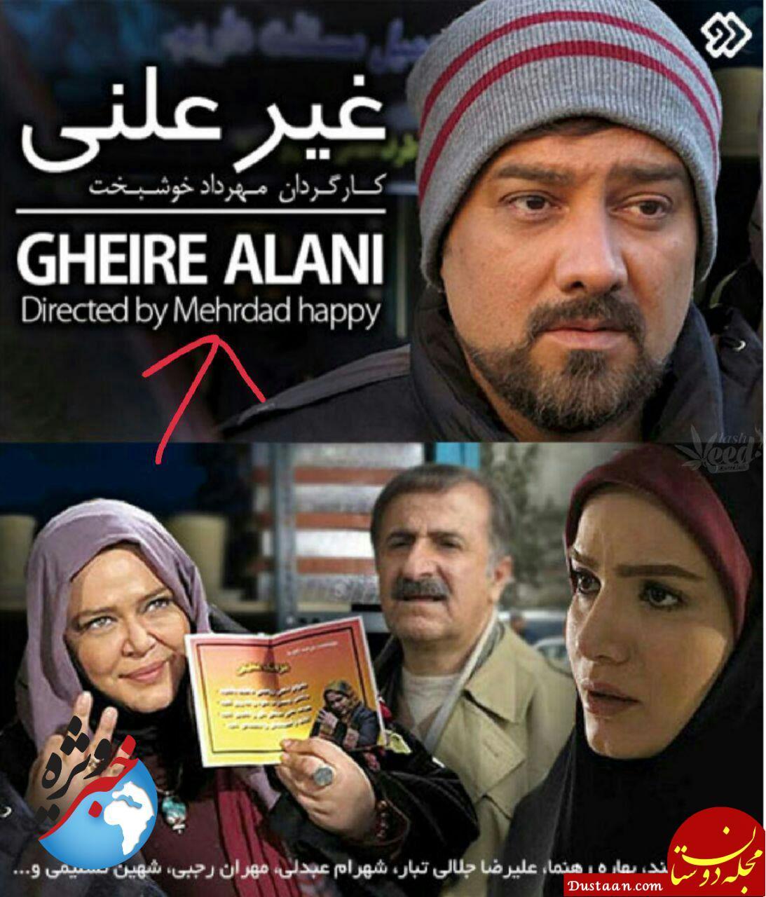 www.dustaan.com سوتی عجیب در پوستر انگلیسی یک فیلم ایرانی! +عکس