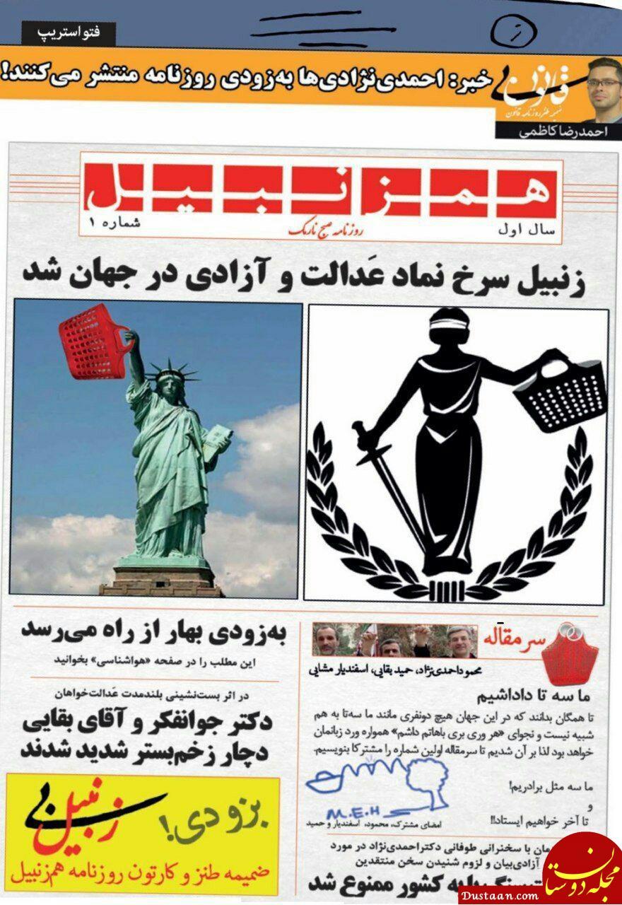 www.dustaan.com انتشار روزنامه توسط یاران احمدی نژاد! +عکس