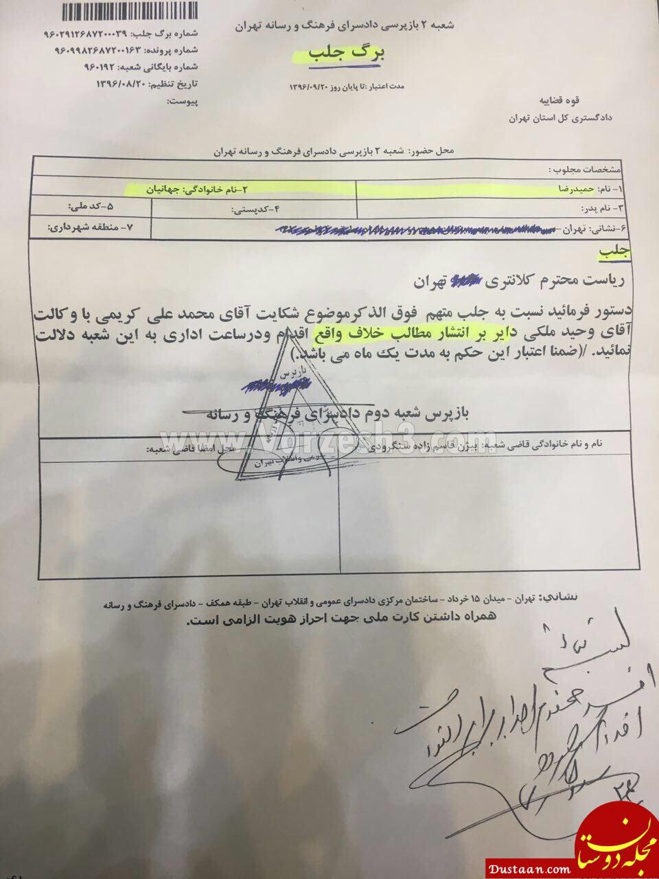 www.dustaan.com علی کریمی حکم جلب حمیدرضا جهانیان را گرفت +عکس