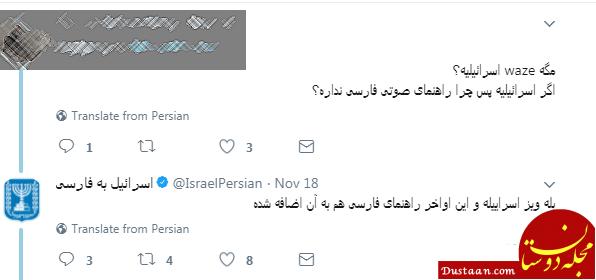 www.dustaan.com نفوذیهای اسرائیل در خیابانهای تهران + عکس