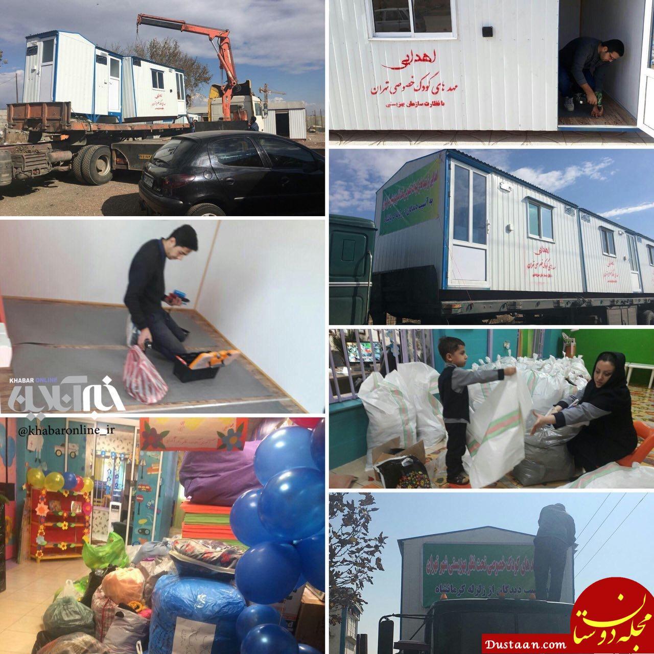 www.dustaan.com اهدای ۴ مهدکودک سیار به مناطق زلزله زده کرمانشاه +عکس