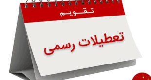 دوشنبه ششم آذر امسال تعطیل رسمی است