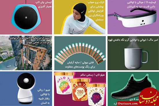 www.dustaan.com اختراعات نوآورانه سال 2017 +عکس