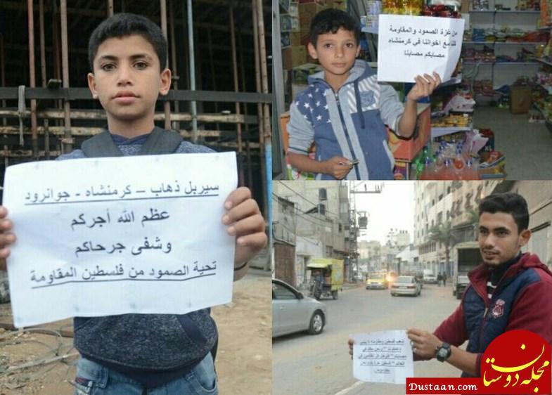 www.dustaan.com عکس: همدردی مردم غزه با زلزله زدگان کرمانشاه