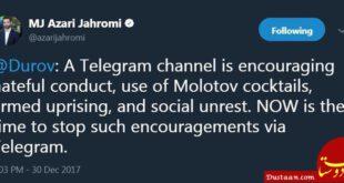 توییت آذری جهرمی خطاب به موسس تلگرام