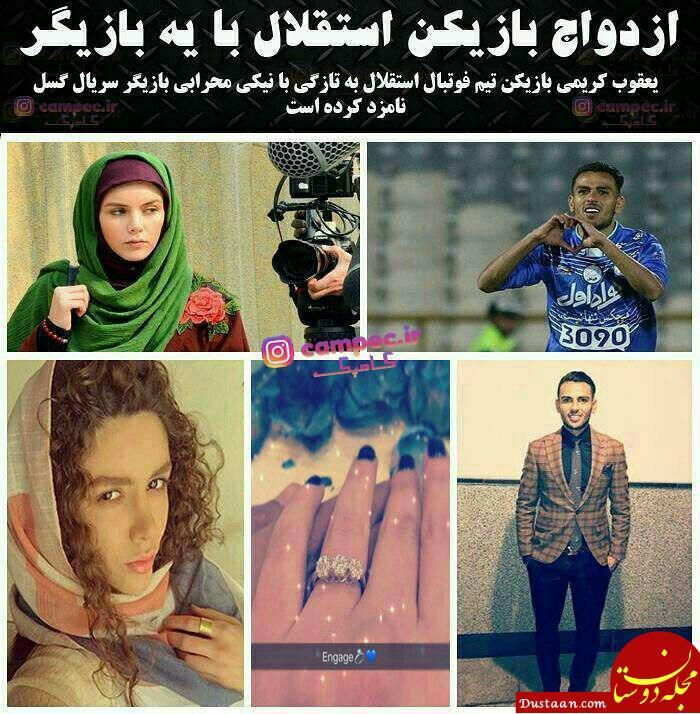 www.dustaan.com بازیکن محبوب استقلالی ها در لباس دامادی + عکس