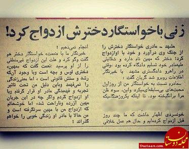 www.dustaan.com مادری که با خواستگار دخترش ازدواج کرد! +عکس
