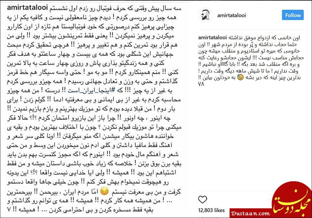 www.dustaan.com حمله تند امیر تتلو به سحر قریشی/ حجابت مناسب نیس!